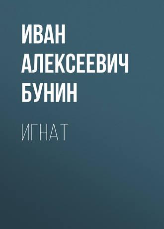 Иван Бунин, Игнат