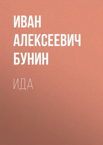 Иван Бунин, Ида