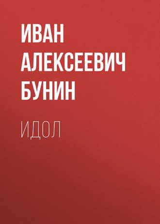 Иван Бунин, Идол