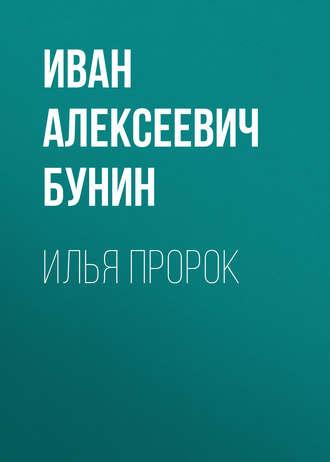 Иван Бунин, Илья Пророк