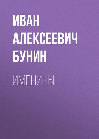 Иван Бунин, Именины
