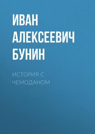 Иван Бунин, История с чемоданом