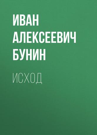 Иван Бунин, Исход
