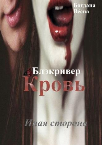 Богдана Весна, Кровь. Блэкривер. Иная сторона