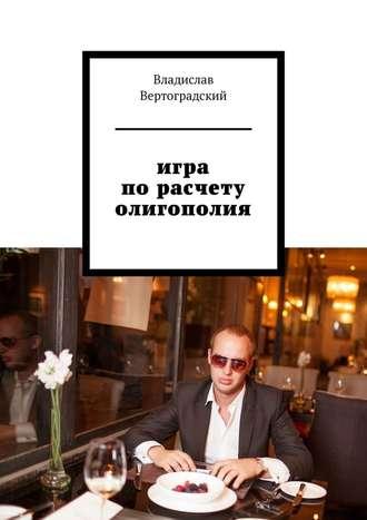 Владислав Вертоградский, Игра порасчету. Олигополия