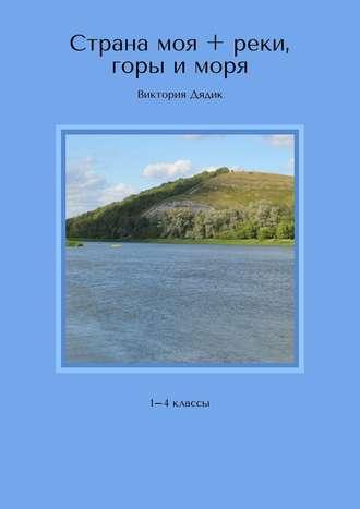 Виктория Дядик, Странамоя + реки, горы иморя. 1–4классы