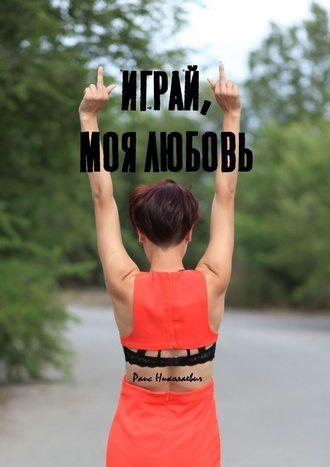 Раис Николаевич, Играй, моя любовь