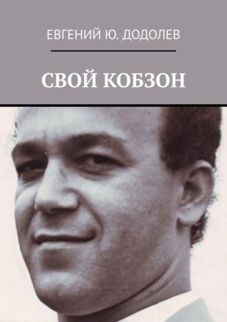 Евгений Додолев, Свой Кобзон