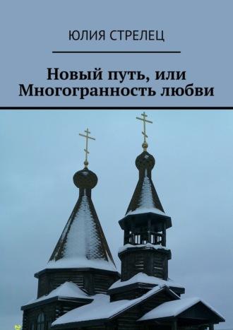 Юлия Стрелец, Новый путь, или Многогранность любви
