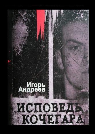 Игорь Андреев, Исповедь кочегара