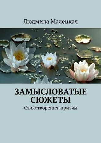 Людмила Малецкая, Замысловатые сюжеты. Стихотворения-притчи