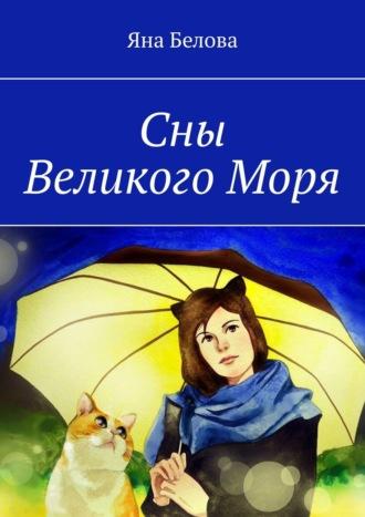 Яна Белова, Сны ВеликогоМоря