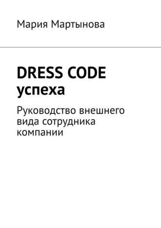 Мария Мартынова, Dress code успеха. Руководство внешнего вида сотрудника компании