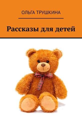 Ольга Трушкина, Рассказы для детей