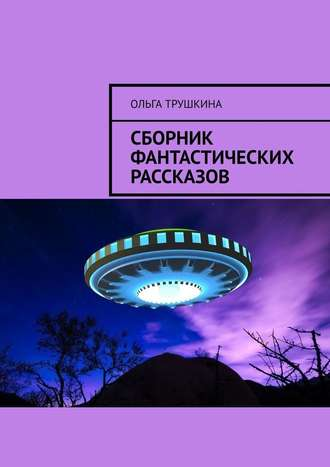 Ольга Трушкина, Сборник фантастических рассказов