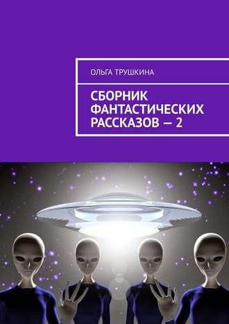 Ольга Трушкина, Сборник фантастических рассказов–2