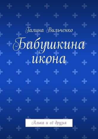 Галина Вильченко, Бабушкина икона. Алька иеё друзья