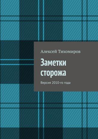 Алексей Тихомиров, Заметки сторожа. Версия 2010-гогода