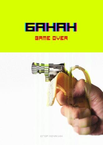 Егор Мочалин, Банан. Game over