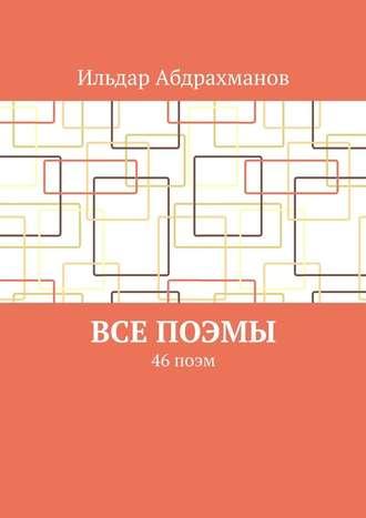 Ильдар Абдрахманов, Все поэмы. 46 поэм