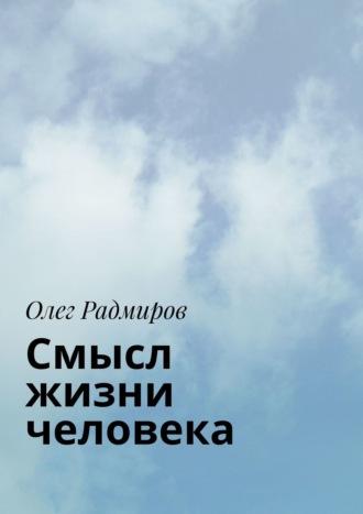 Олег Радмиров, Методология разрушения глобальнойлжи
