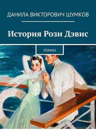 Данила Шумков, История Рози Дэвис. Роман