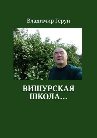 Владимир Герун, Вишурская школа…