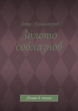 Петр Красноперов, Золото соблазнов. Роман встихах