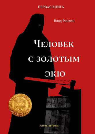 Владимир Ревзин, Человек сзолотымэкю. Комикс-триллер. Книга первая