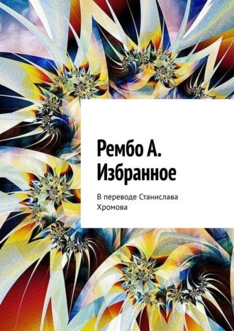 Артюр Рембо, Избранное. Впереводе Станислава Хромова