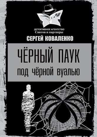 Сергей Коваленко, Черный паук под черной вуалью