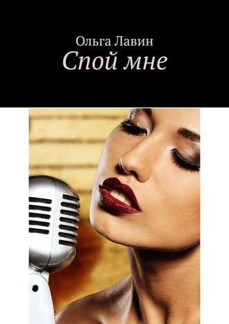 Ольга Лавин, Споймне