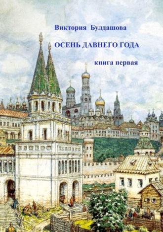 Виктория Булдашова, Осень давнегогода. Книга первая