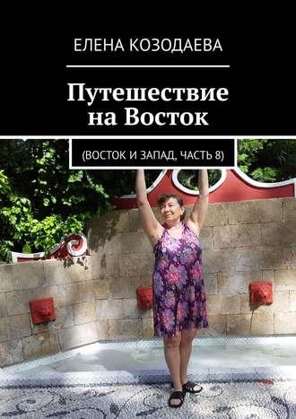 Елена Козодаева, Путешествие наВосток. Восток иЗапад, часть8