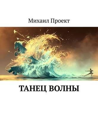 Михаил Проект, Танец Волны