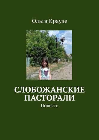 Ольга Краузе, Слобожанские пасторали. Повесть