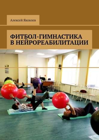 Алексей Яковлев, Фитбол-гимнастика внейрореабилитации