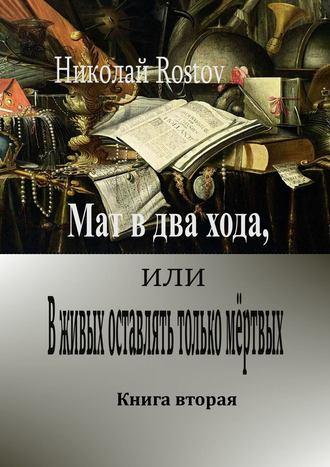 Николай Rostov, Мат вдва хода, или Вживых оставлять только мёртвых. Книга вторая