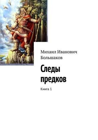 Михаил Большаков, Следы предков. Книга 1