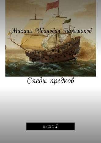 Михаил Большаков, Следы предков. Книга2