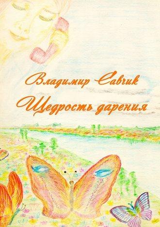 Владимир Савчик, Щедрость дарения