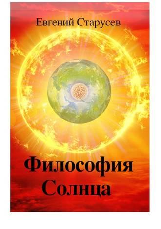 Евгений Старусев, Философия Солнца