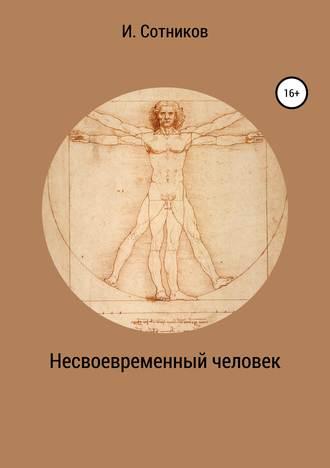 Игорь Сотников, Несвоевременный человек. Книга 1. (Хаос)