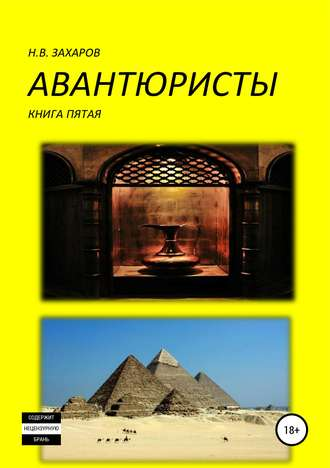 Николай Захаров, Авантюристы. Книга 5
