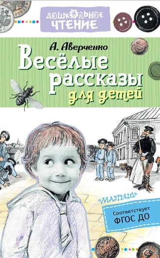 Аркадий Аверченко, Весёлые рассказы для детей