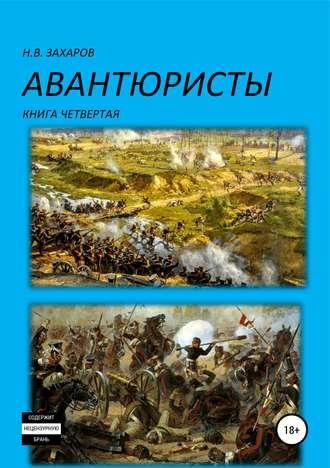 Николай Захаров, Авантюристы. Книга 4