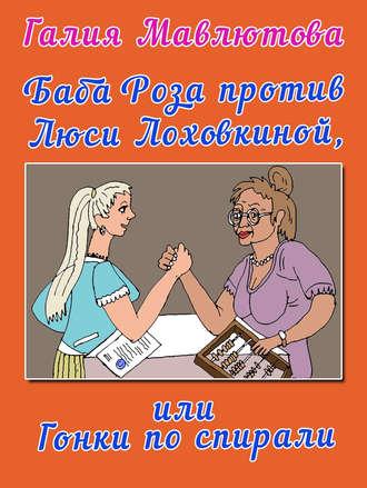 Галия Мавлютова, Баба Роза против Люси Лоховкиной, или Гонки по спирали