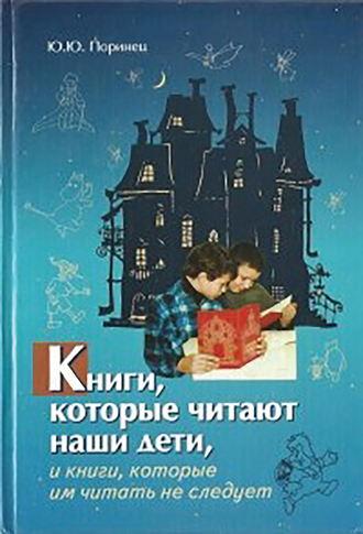 Юрий Поринец, Книги, которые читают наши дети, и книги, которые им читать не следует