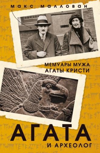 Макс Маллован, Агата и археолог. Мемуары мужа Агаты Кристи