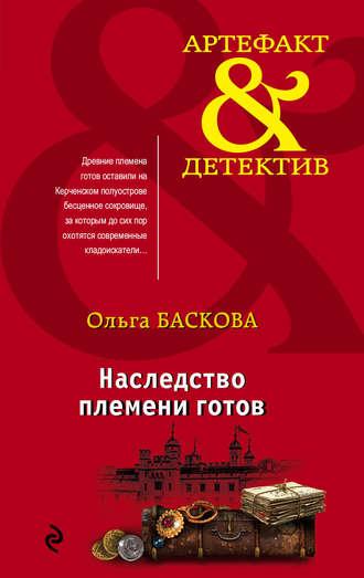 Ольга Баскова, Наследство племени готов